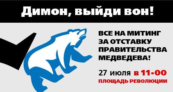 a28055_banner_medvedev-01777