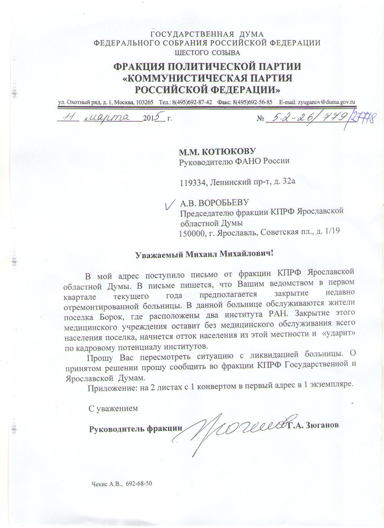 Pismo_Zuganova