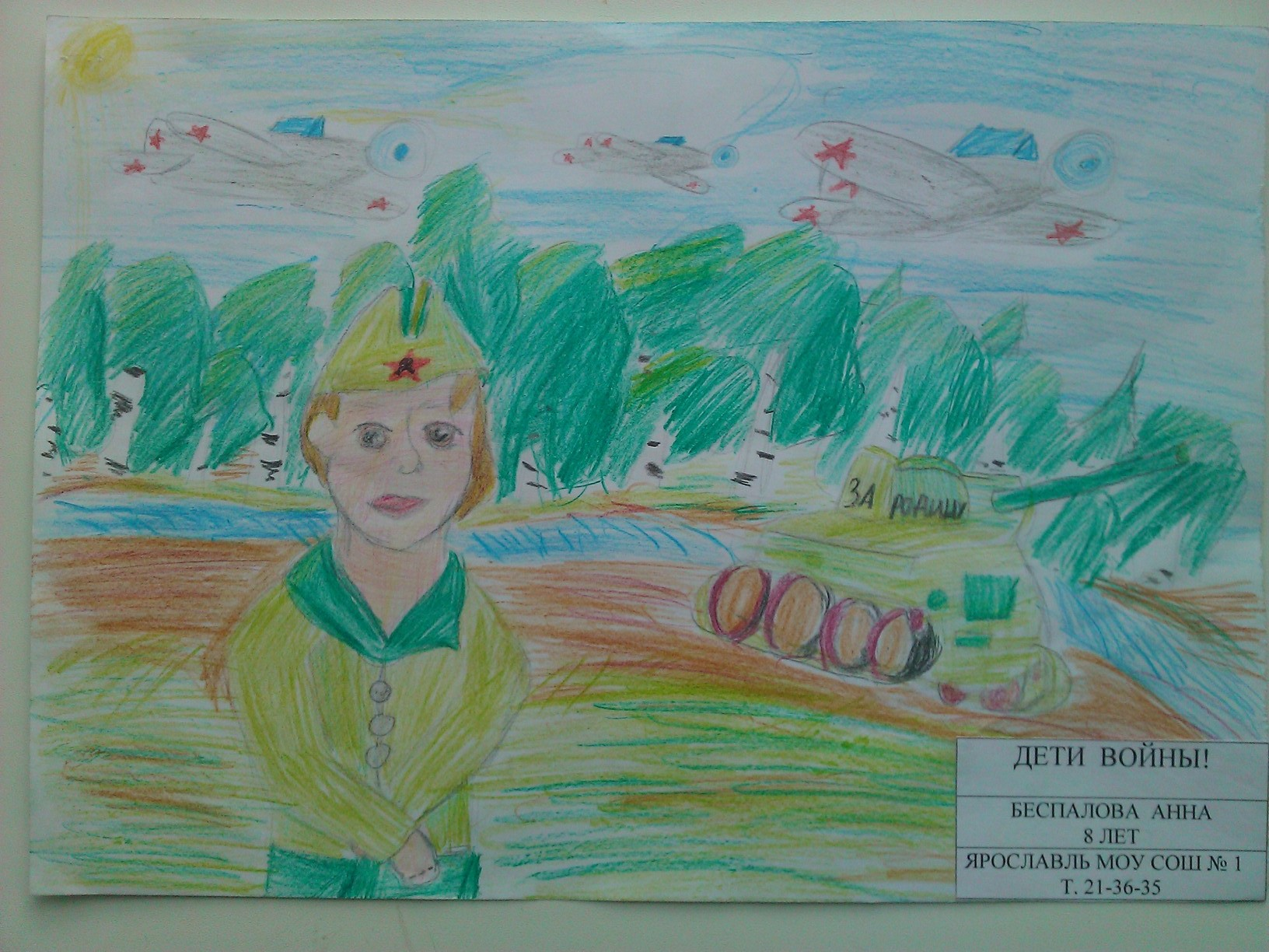 Сценарий для конкурса детских рисунков