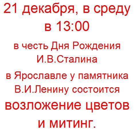 21 декабря митинг в честь Дня Рождения И.В.Сталина
