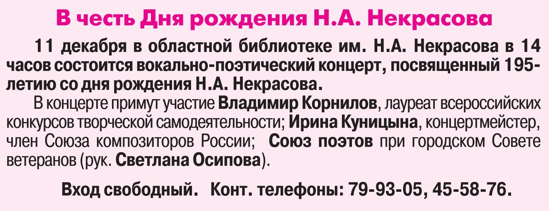11 декабря — концерт в честь Дня рождения Н.А.Некрасова.