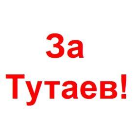За Тутаев