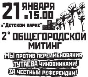 21.01.2017-Тутаев