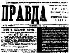 """Номер газеты """"Правда"""" от 29 (16) марта 1917 года"""