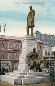 Памятник Столыпину в Киеве
