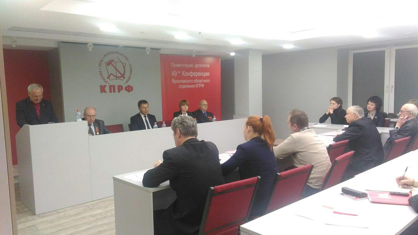 Началась работа отчётной конференции Ярославского областного отделения КПРФ.