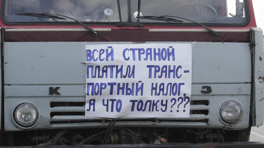 Автопробег против «ПЛАТОНА»