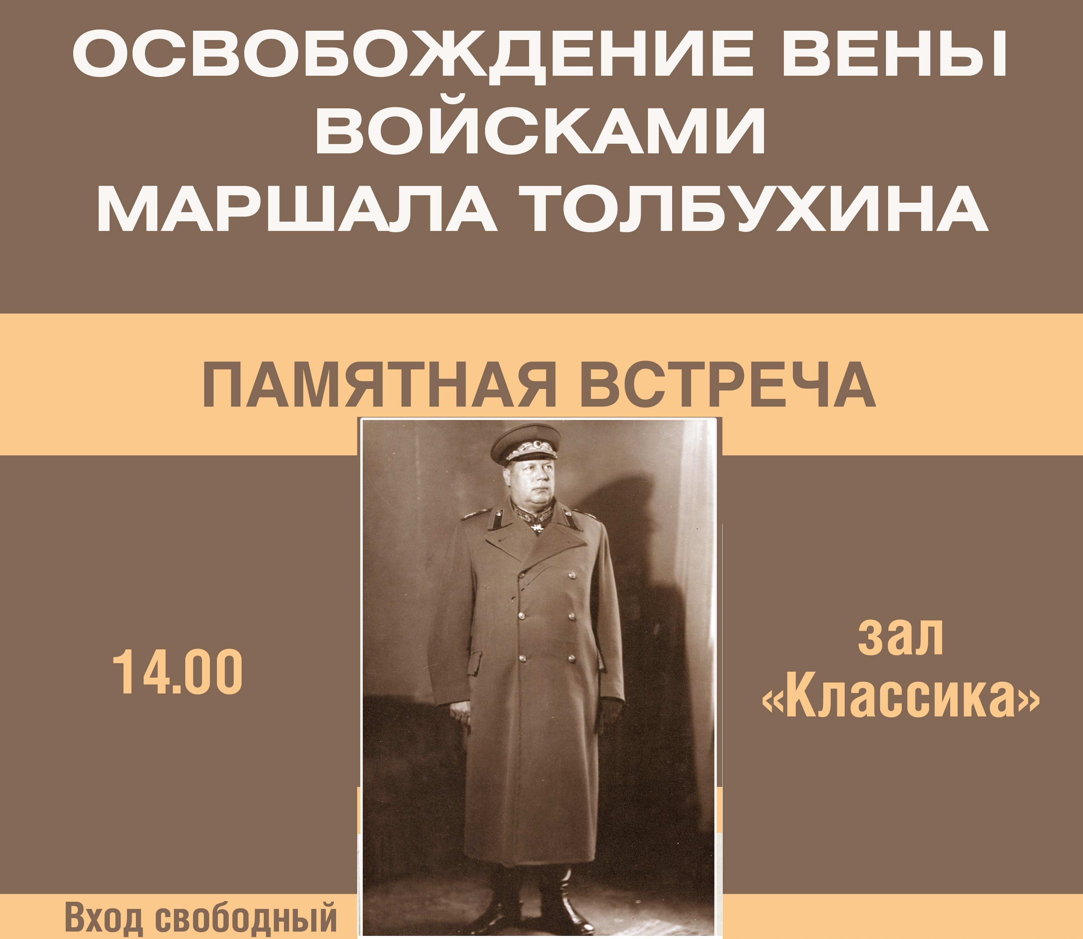 Встреча, посвященная маршалу Толбухину
