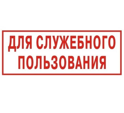 Под грифом «Для служебного пользования»