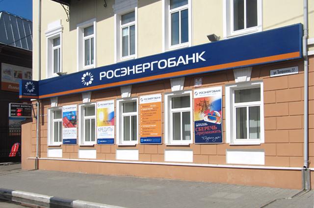 «Росэнергобанк» лишился лицензии