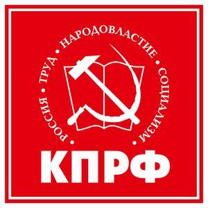 Учреждена Ленинская премия ЦК КПРФ