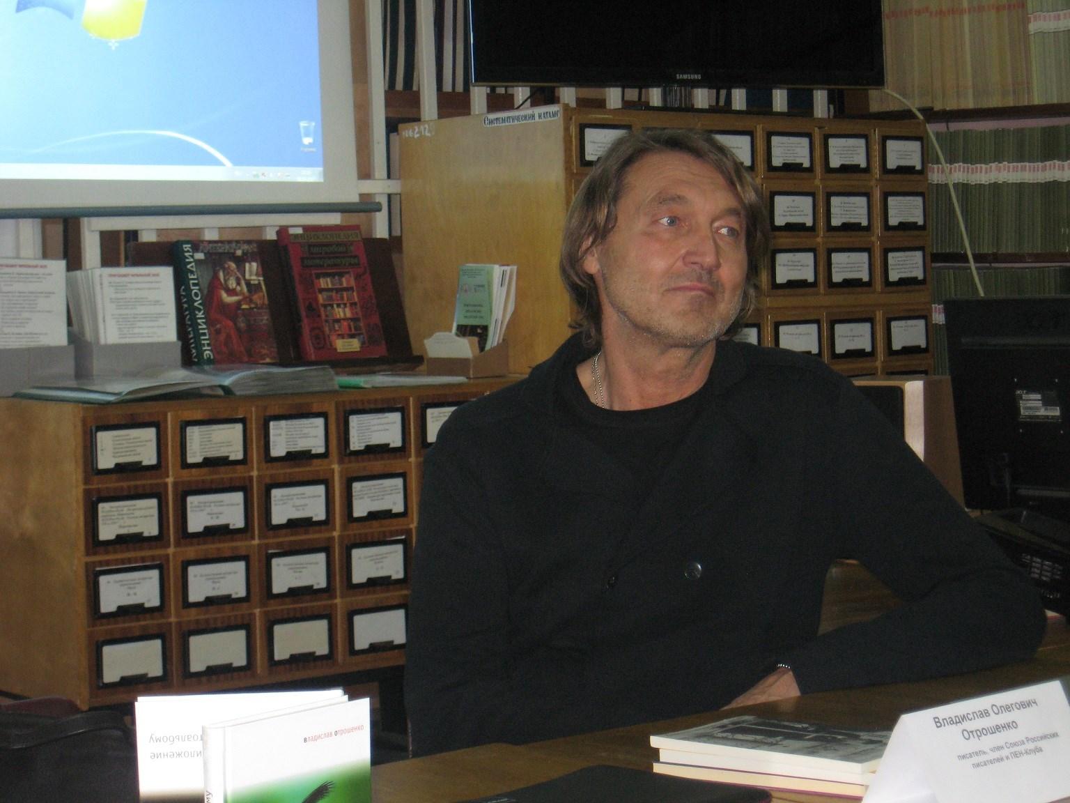 Встреча с Владиславом Отрошенко