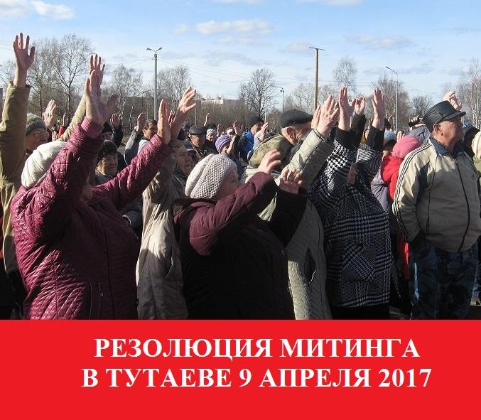 Резолюция участников митинга в Тутаеве