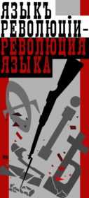 Афиша Революция Языка