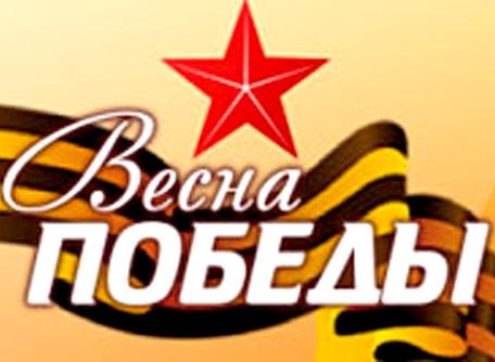 «Весна Победы» в Ярославле