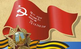 Знамя-Победы