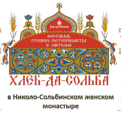Фестиваль русского гостеприимства