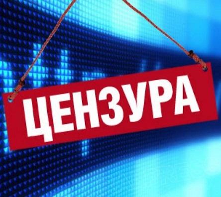 Цензура по-даниловски