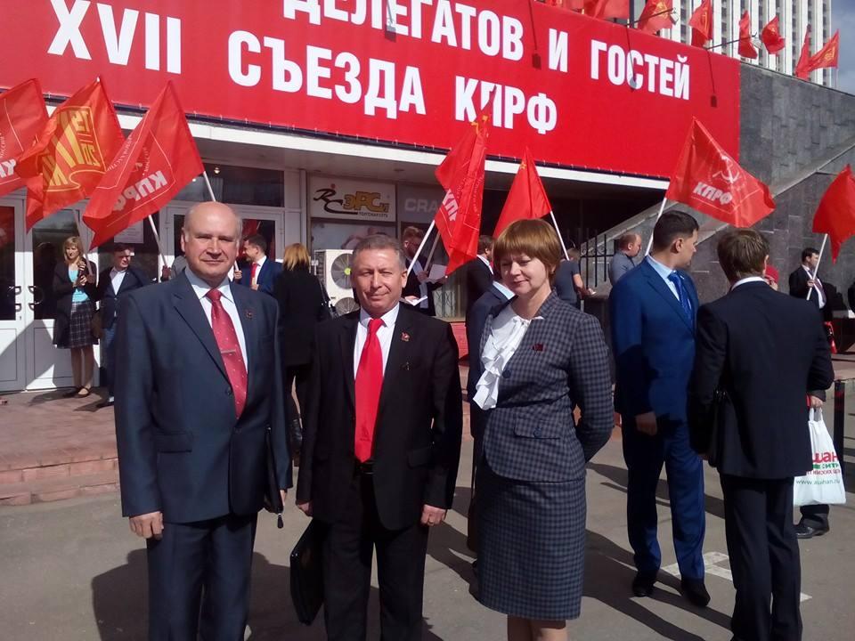 Открылся XVII Съезд КПРФ
