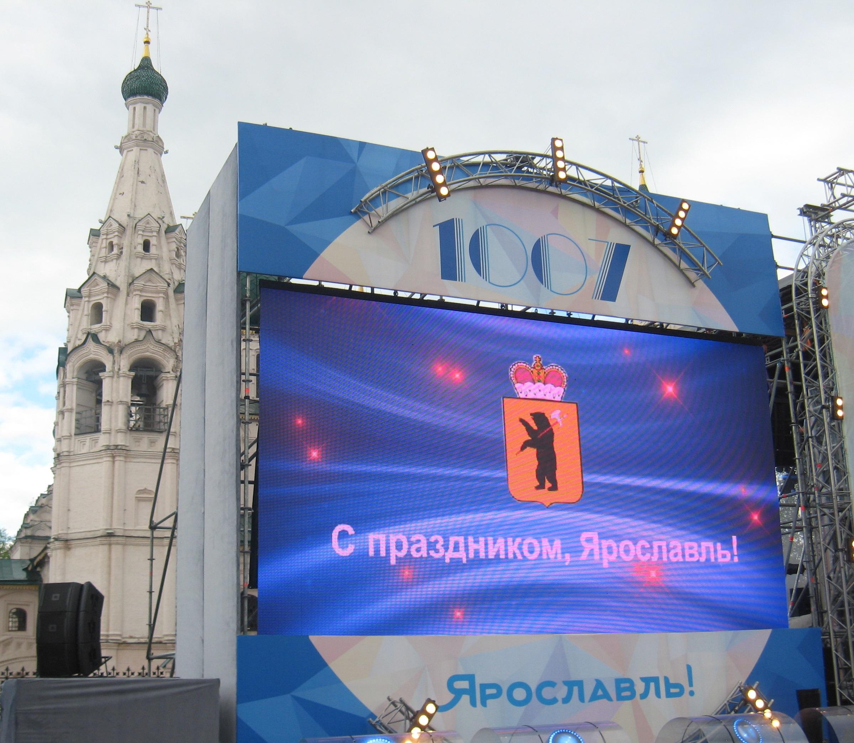 День города Ярославля