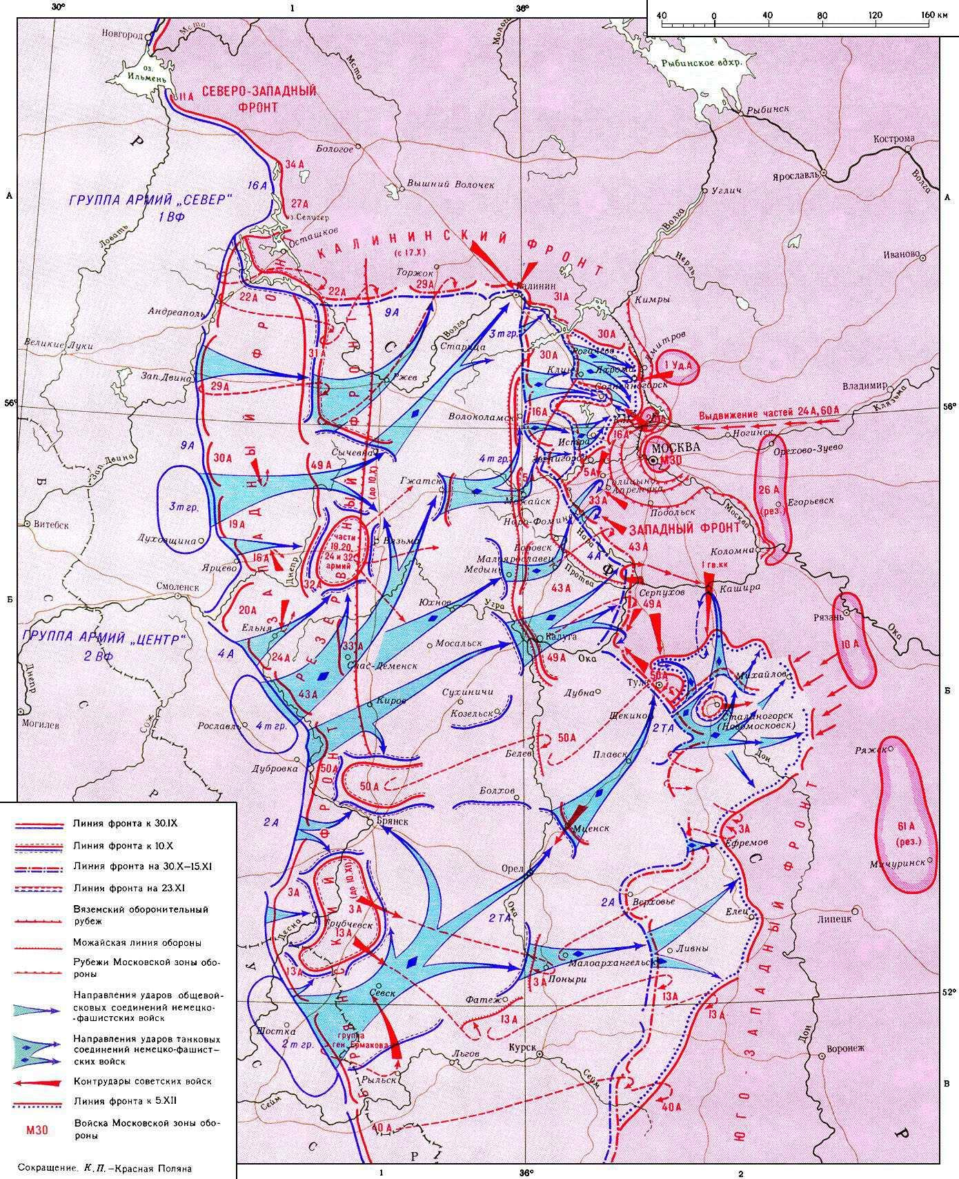 Оборона Москвы. карта