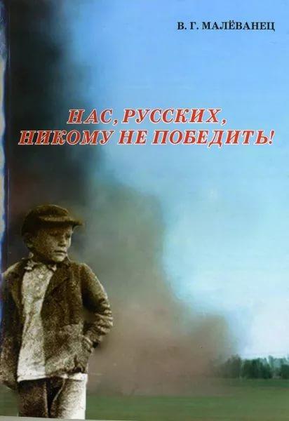 «Нас, русских, никому не победить!»