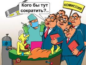 Комиссия пришла сокращать врача. Больной на операционном столе. Оптимизация кадров в бюджетной сфере возможна, если сейчас в регионах в этих отраслях работает слишком много людей, сообщила вице-премьер Ольга Голодец.