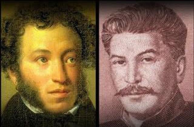 Пушкин и Сталин