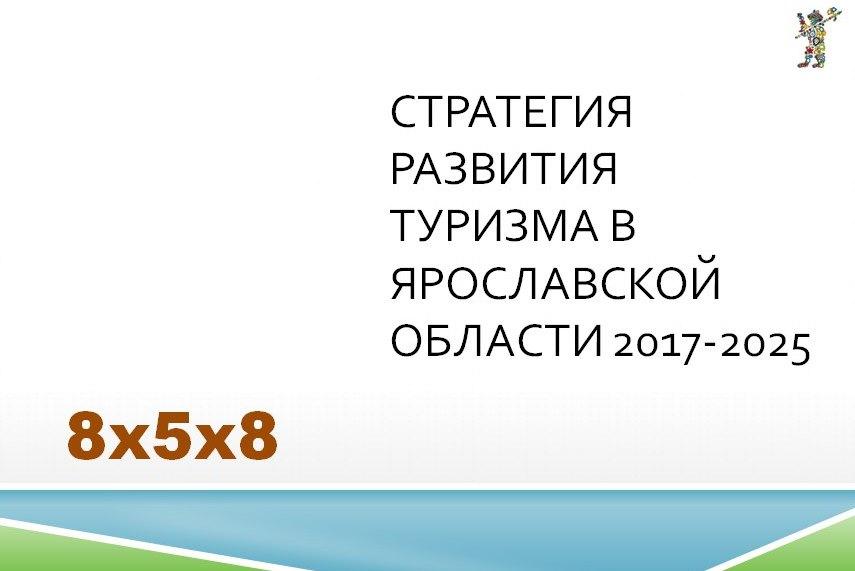 Как сделать из Ярославской области курортный рай