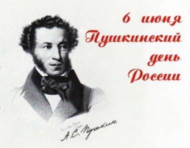 Пионеры отметили день рождения Пушкина