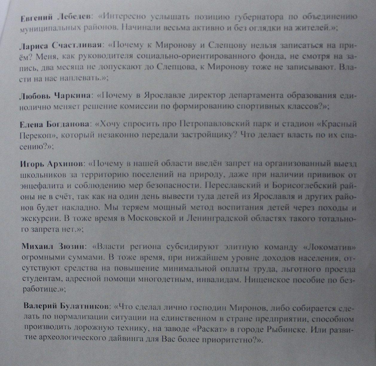 Коммунисты передали главе региона просьбы ярославцев