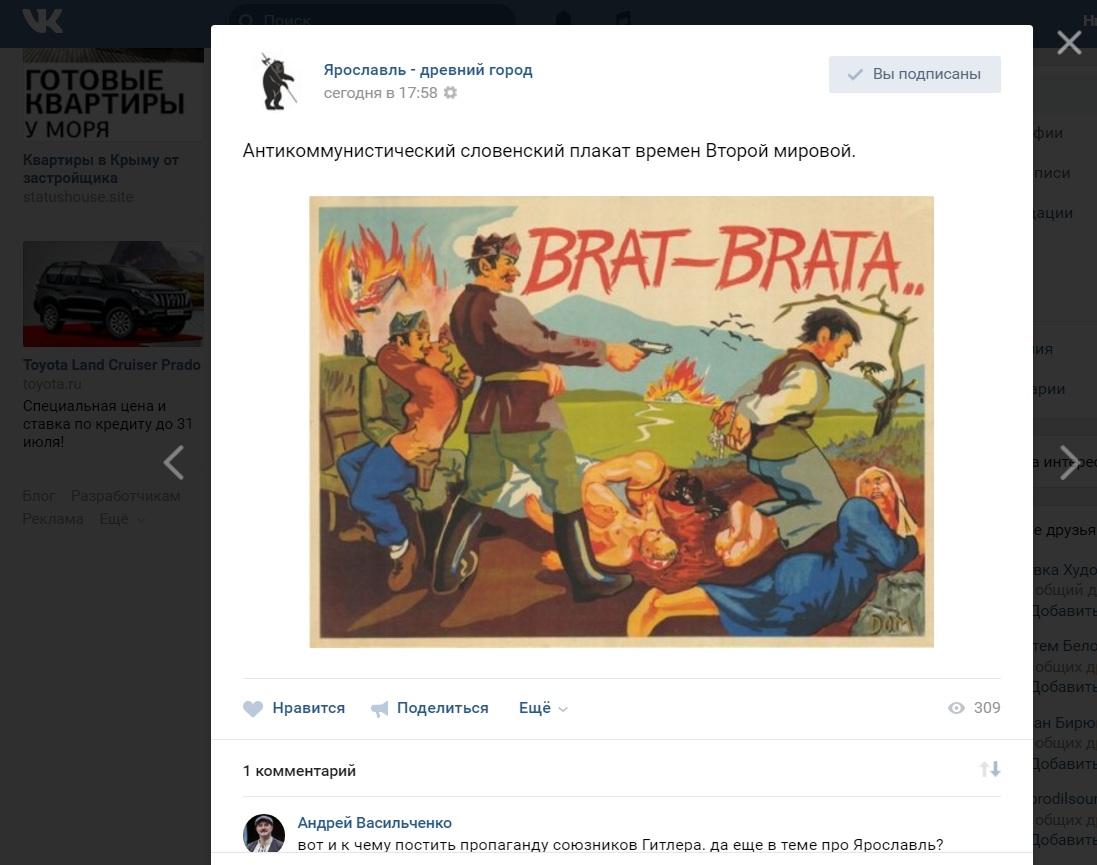 В Ярославле продолжается пропаганда фашизма
