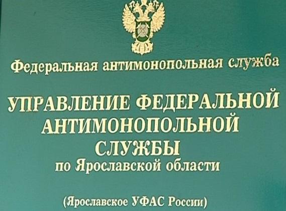 УФАС о деятельности ЯрОблЕИРЦ