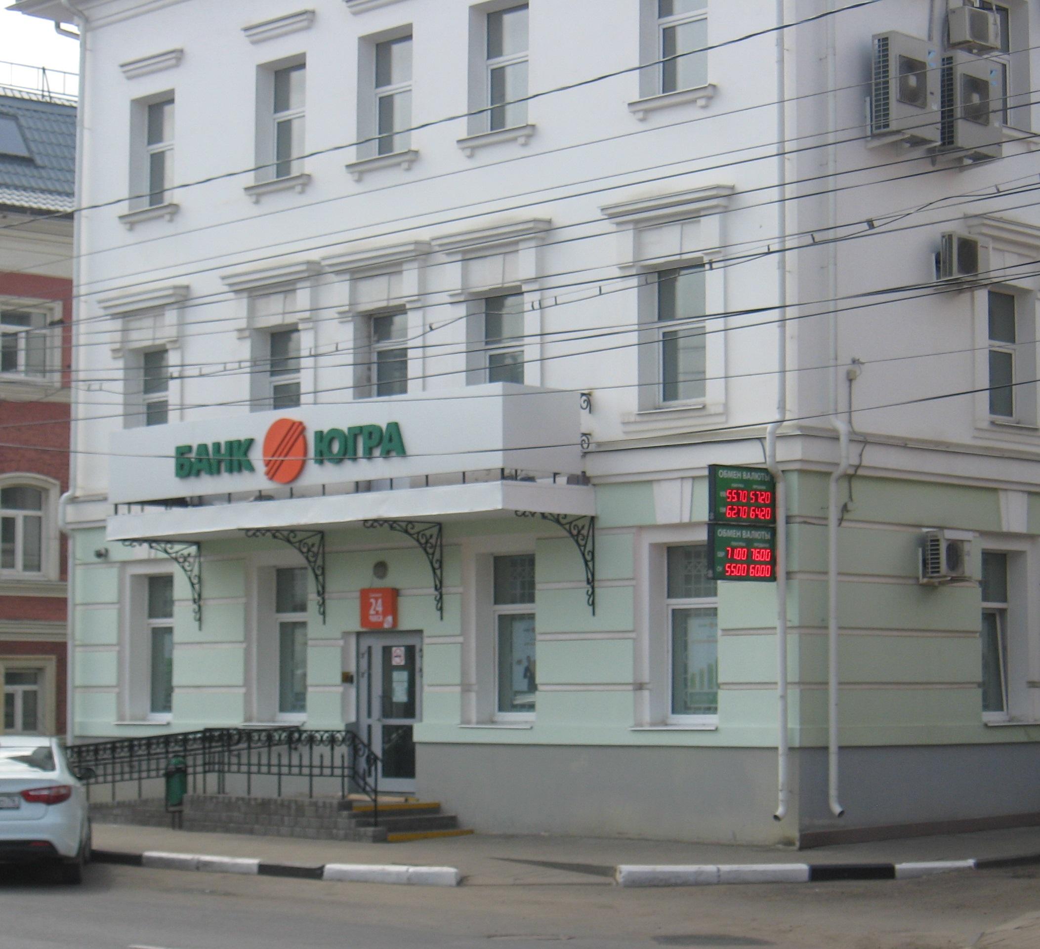 Временная администрация в банке «Югра»