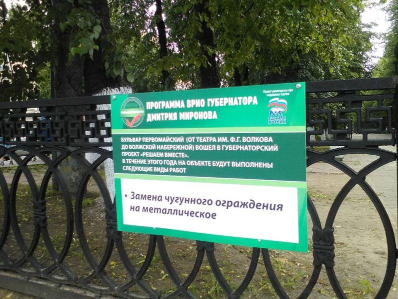 Нет замене чугунных ограждений в центре Ярославля!