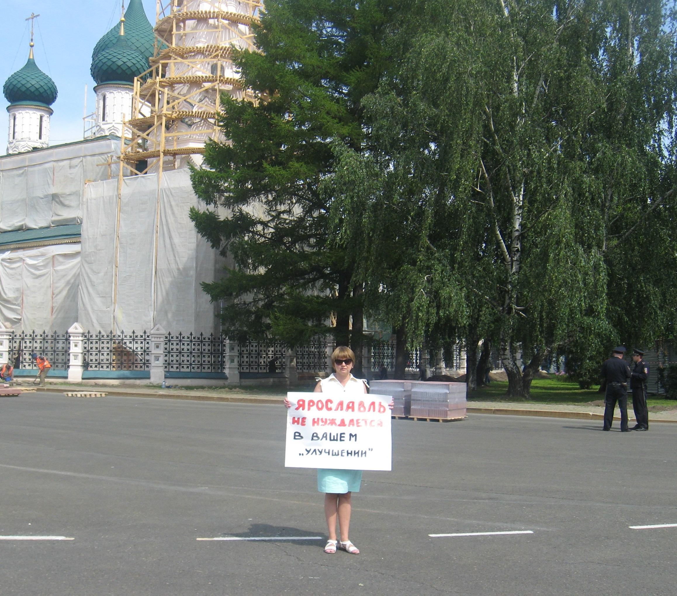 Нет уничтожению исторического облика Ярославля