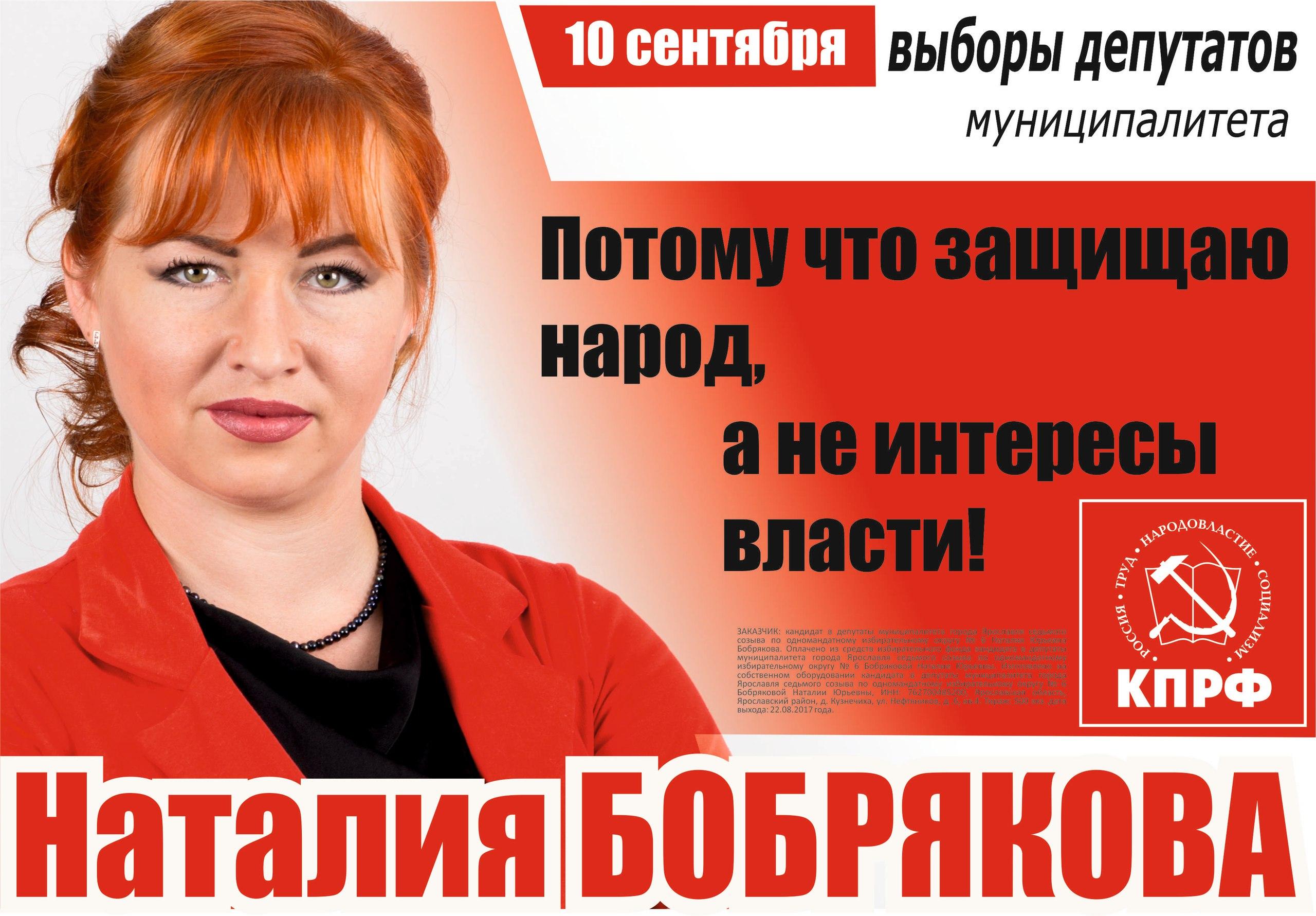 Наталия Бобрякова — кандидат в Заволжском районе