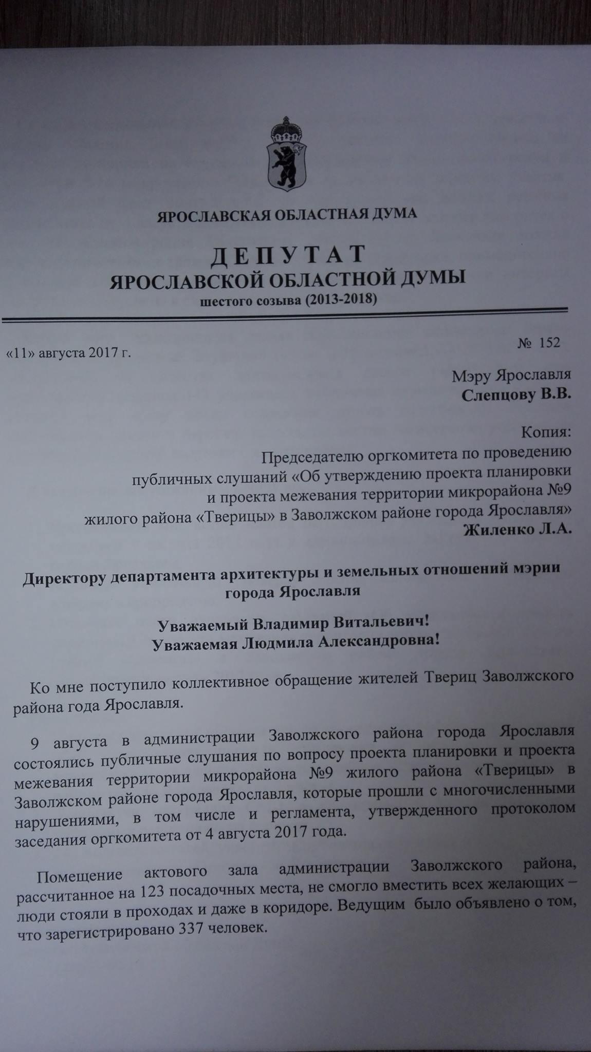 Эльхан Мардалиев подал запрос на предмет фальсификации публичных слушаний
