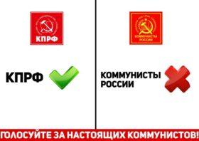 КПРФ-КР