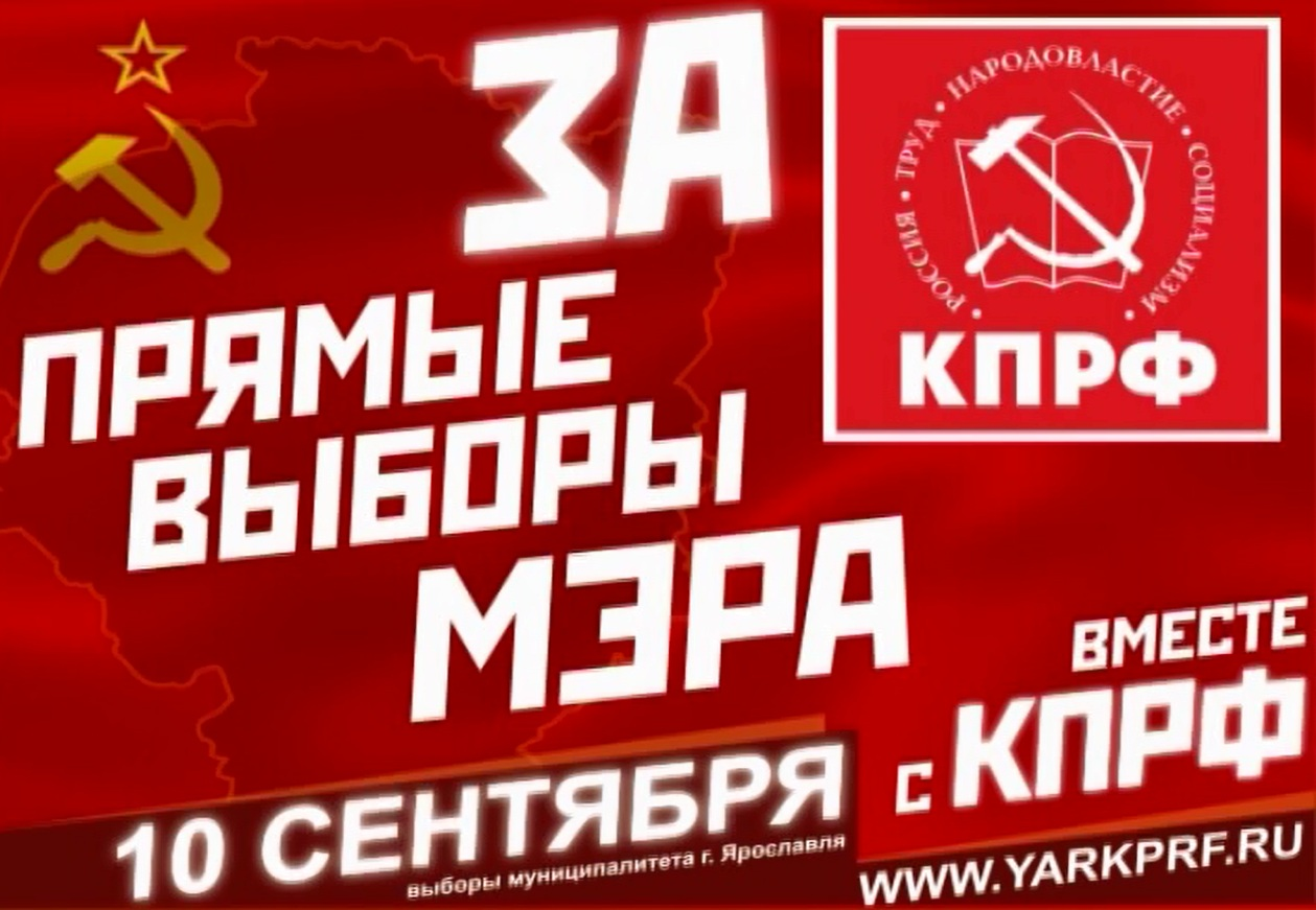 КПРФ за прямые выборы мэра