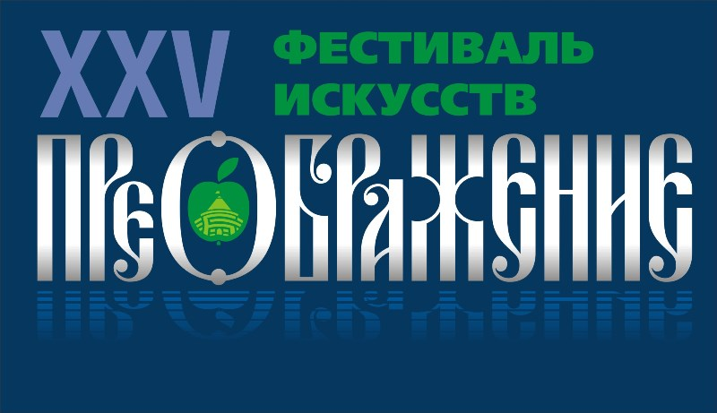 Преображение в Ярославле