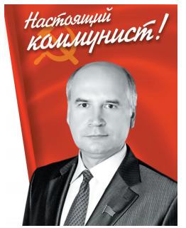Что предлагает депутат-коммунист Михаил Парамонов