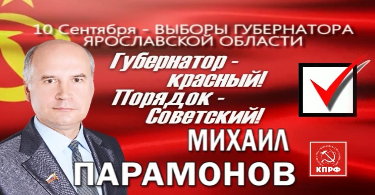 Парамонов губернатор