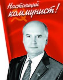 Парамонов настоящий коммунист