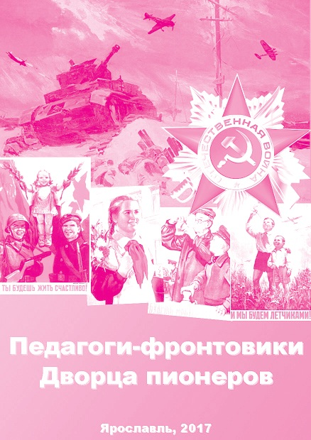 Педагоги-фронтовики Дворца пионеров