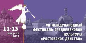 Ростовское действо