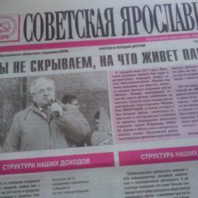 Советская Ярославия