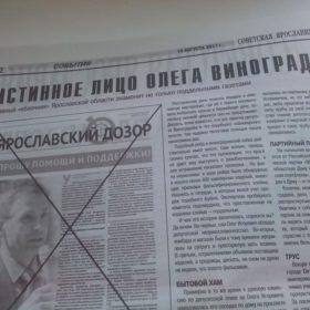 Советская Ярославия2