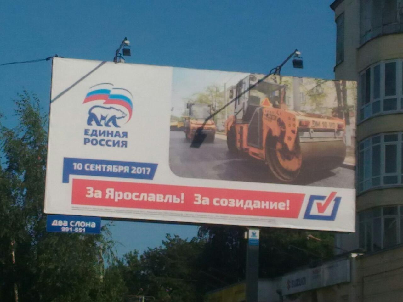 «Единая Россия» присваивает плоды чужого созидания