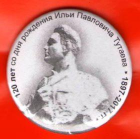 Тутаев Илья
